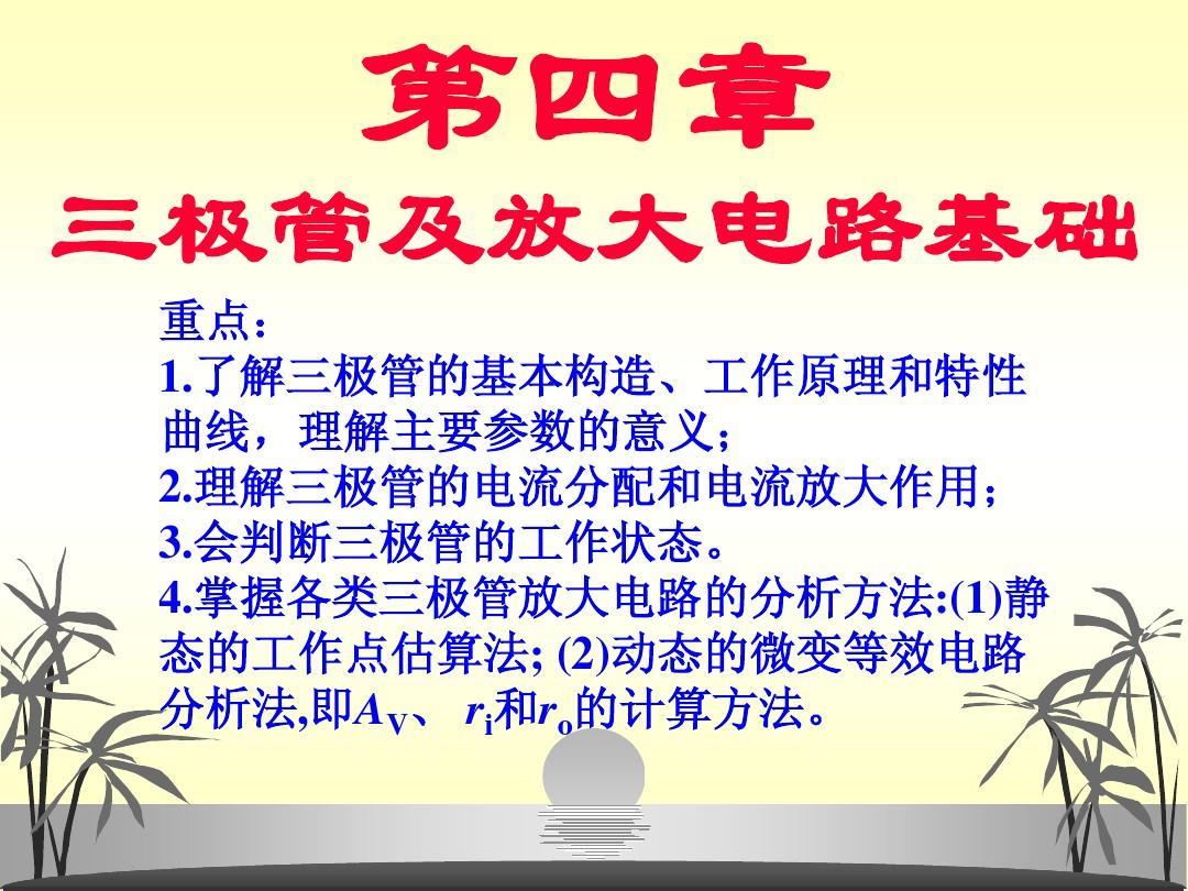 模电第04章三极管及放大电路基础(康华光)-1