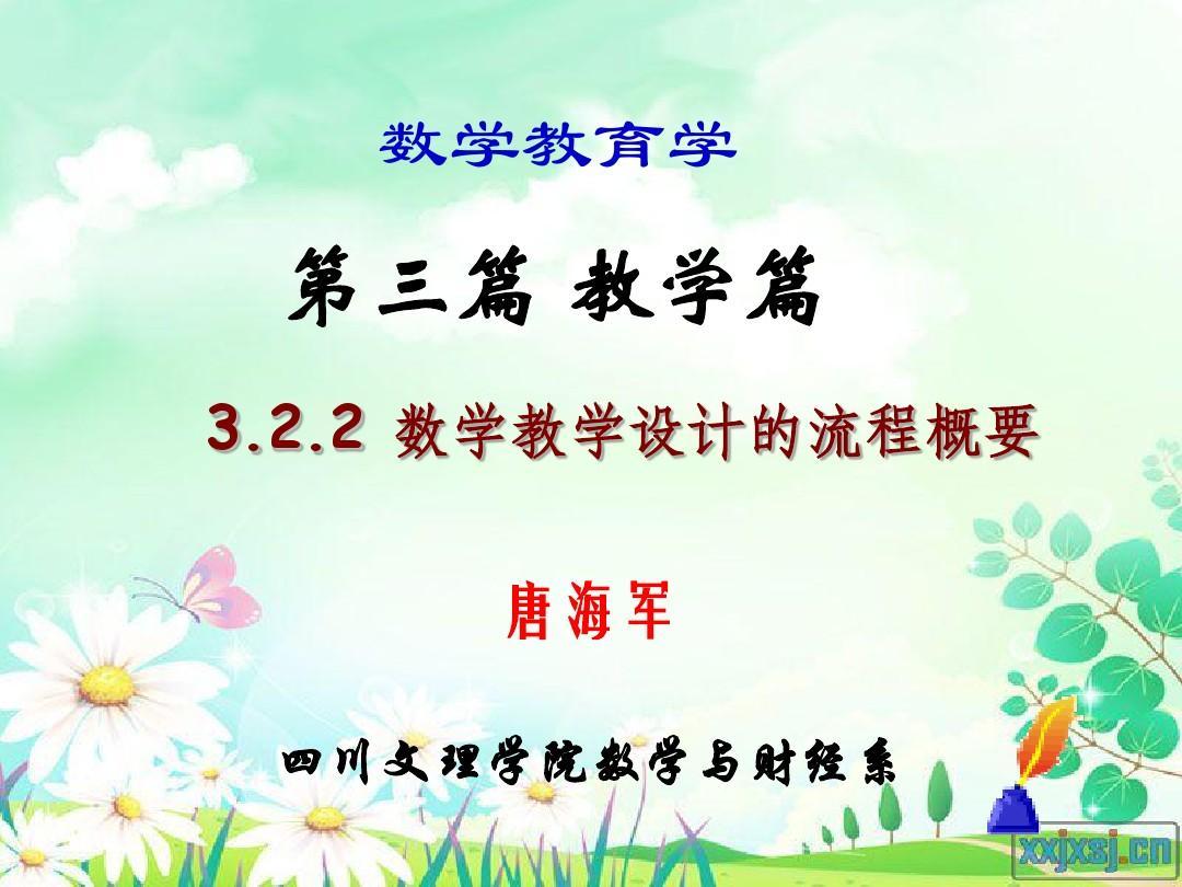 教学设计概要总体(备课写教案)2ppt航空航天中心北京航空航天大学实验教学图片