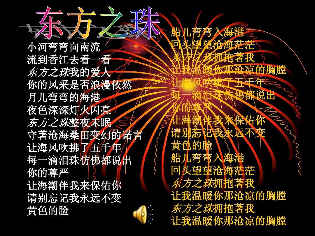 《24最后一分钟》ppt课件台湾王秀槐老师的教学设计图片