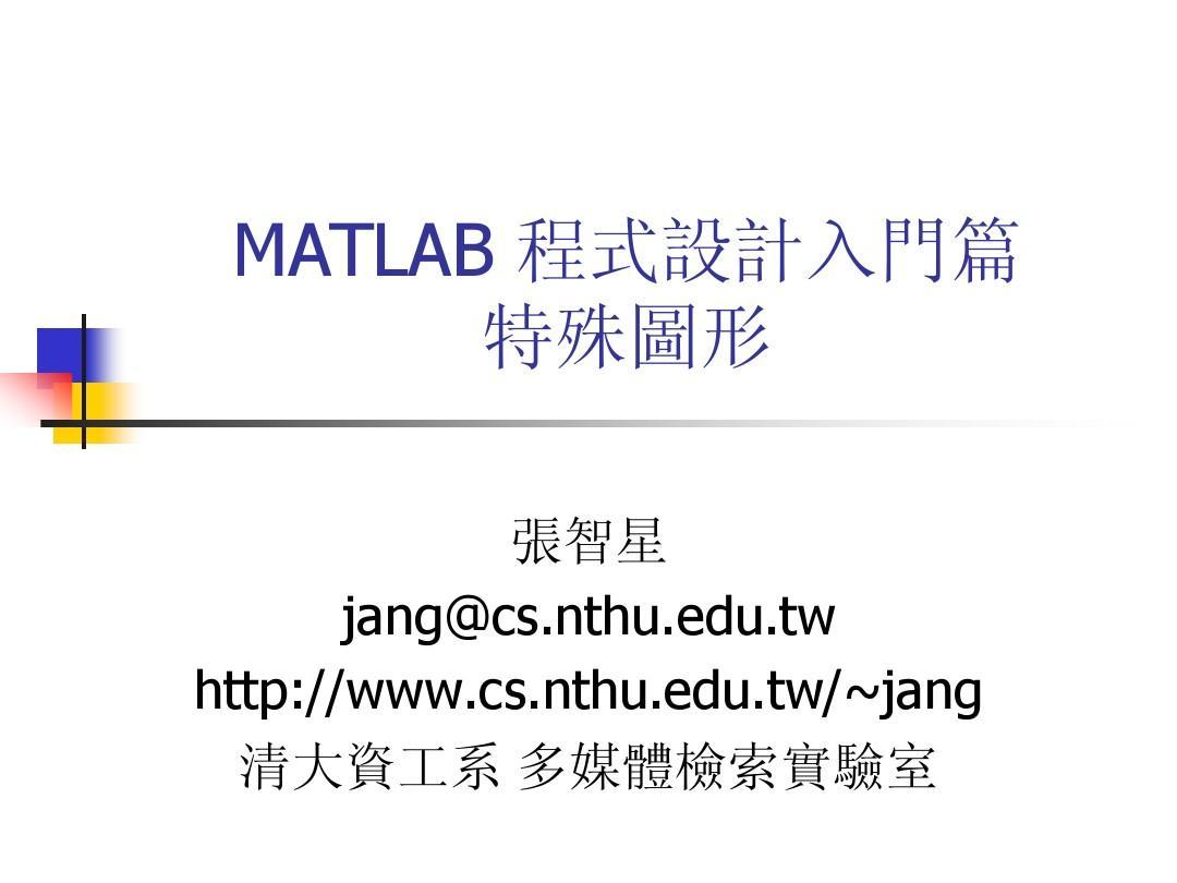 MATLAB装修特殊镜面PPT绘制图形v镜面图片