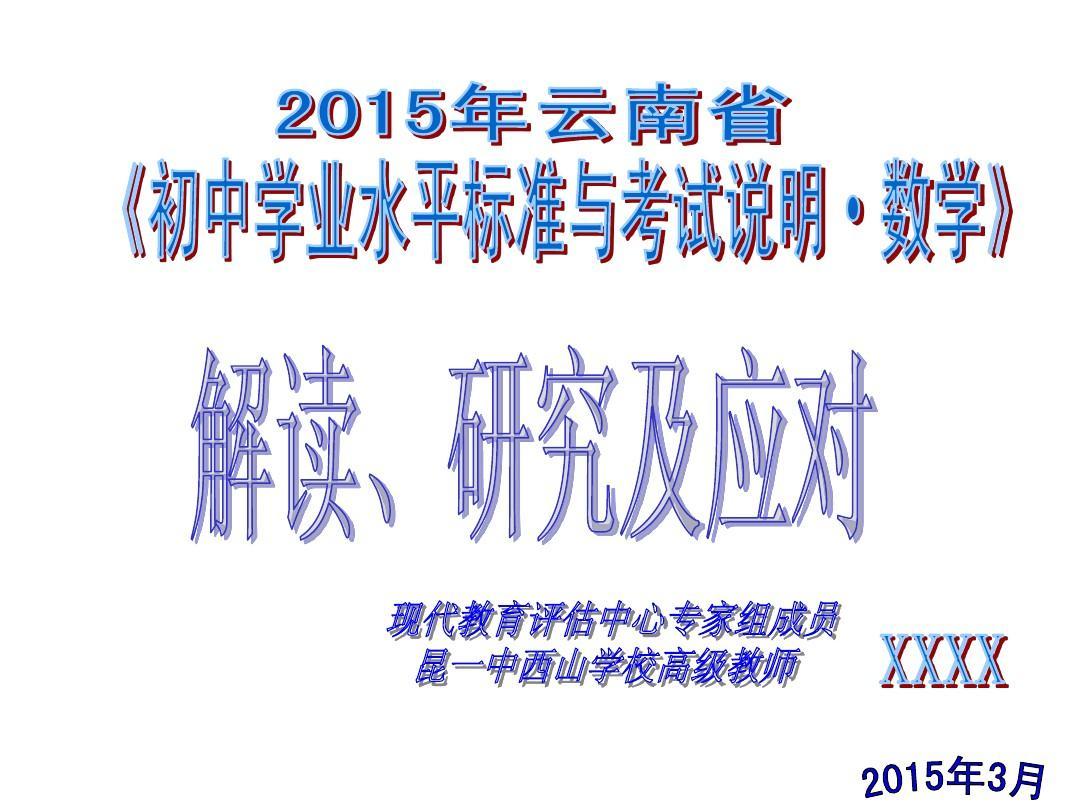 2015年云南省初中初中水平考試v初中數學課件1心得ppt的學業教子我答案圖片