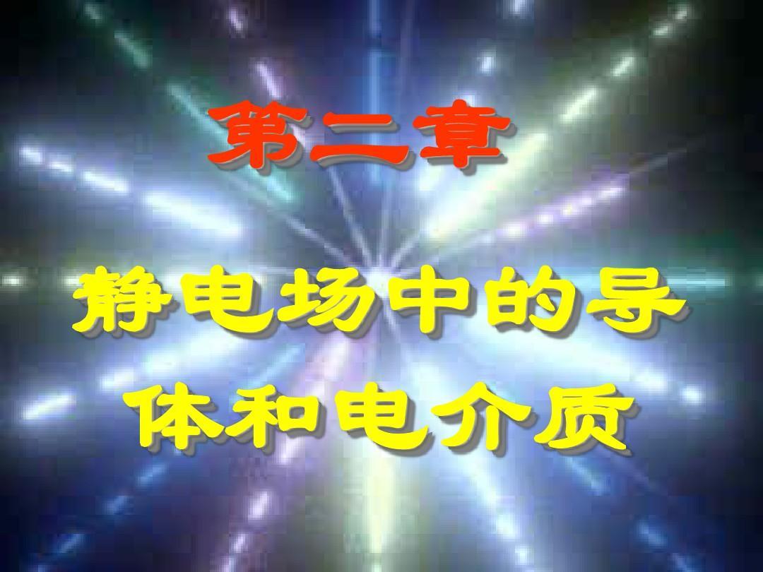 电磁学 第二章静电场中的导体