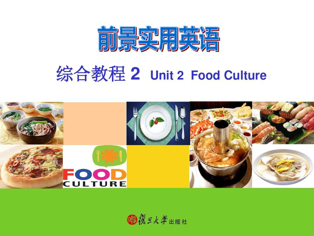 前景实用英语 2   unit 2 food culturePPT
