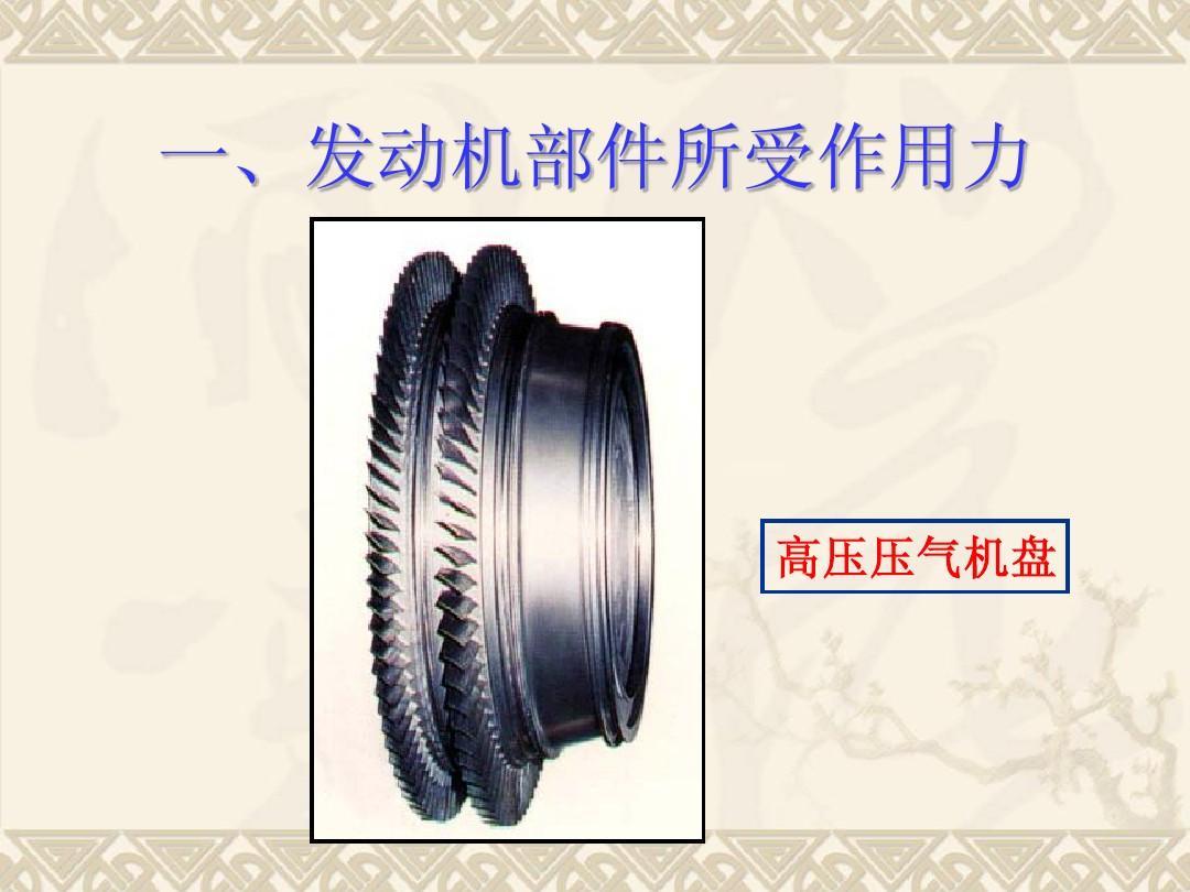 航空燃气涡轮发动机结构设计图片