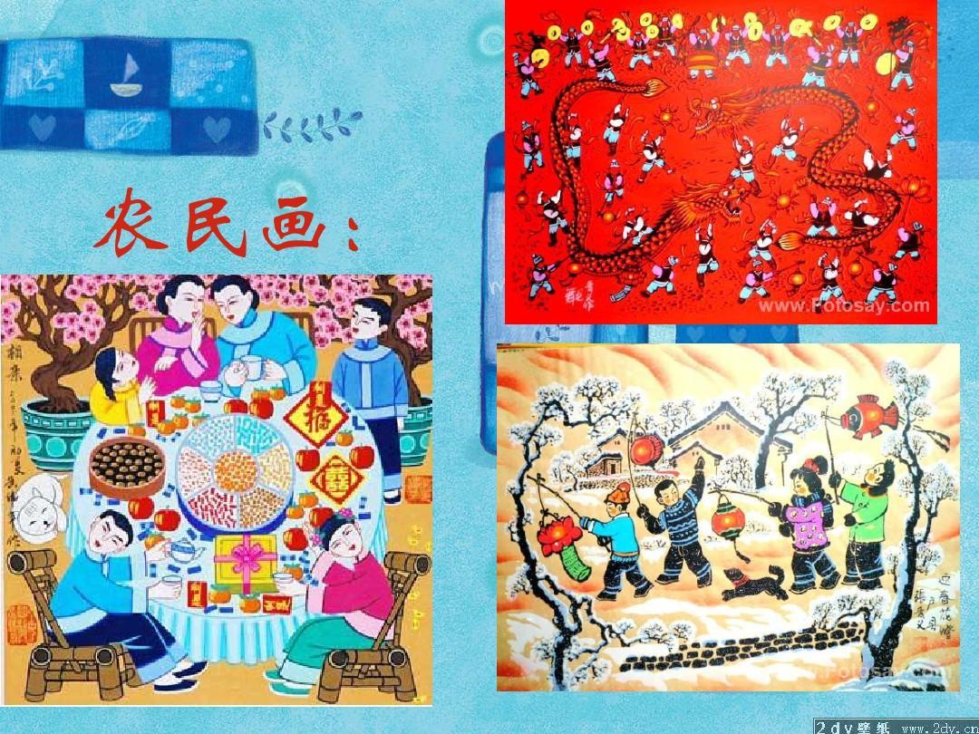 四年级下美术春节到(1)ppt图片