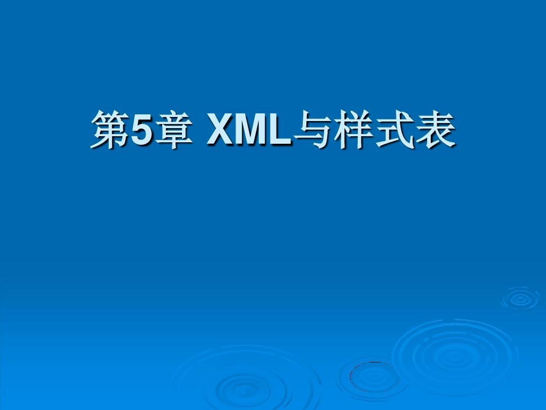 第5章 XML与样式表
