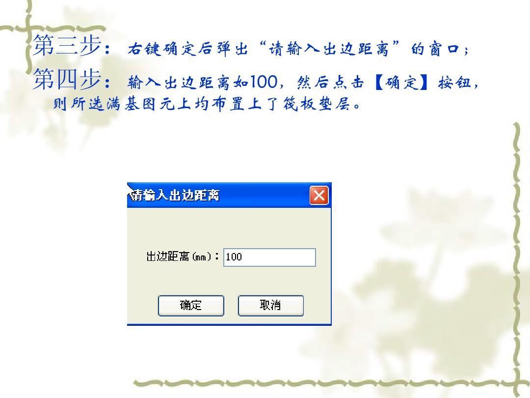 广联达软件深入教学4PPT