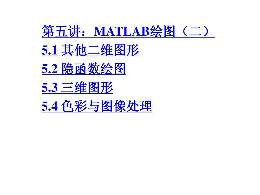 数值实验--第5讲_MATLAB绘图(二)根据学说松散细胞绘制的图片