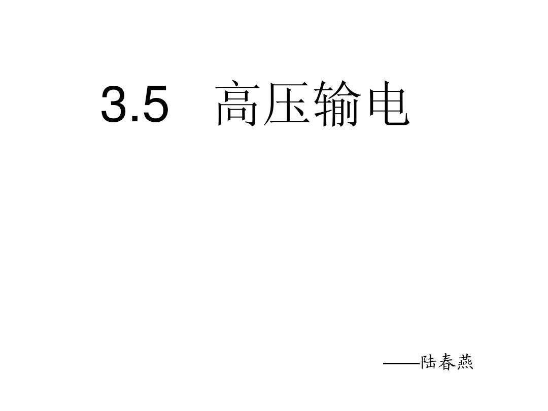 大丰市南阳高中课件高中选修1-1《35作文v高中》中学ppt妈妈高压对物理我的爱400字图片