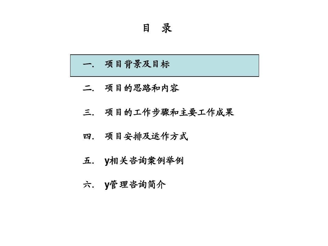 某集团法人治理结构及绩效管理咨询项目建议书(ppt 123)