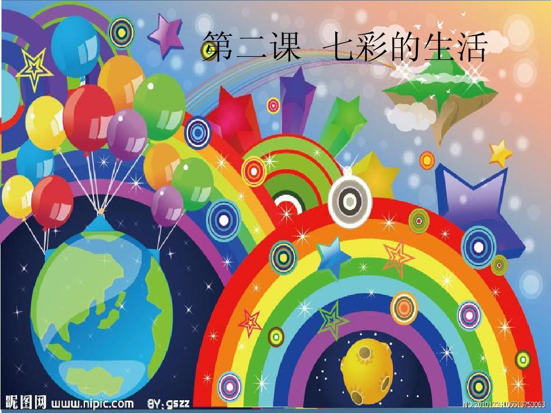 《七彩生活》美术_苏少版课件大全一年级上ppt必小学生背古诗小学图片
