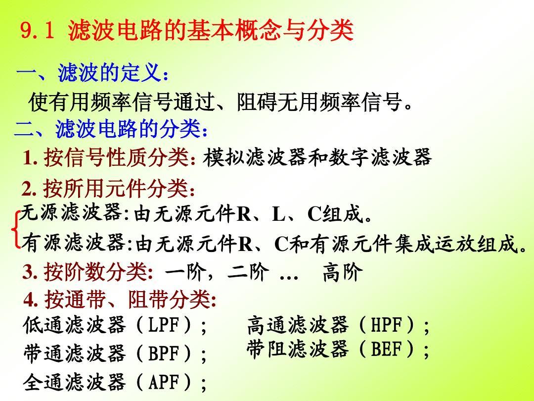 第9章#电子技术基础-模拟部分PPT_word文档