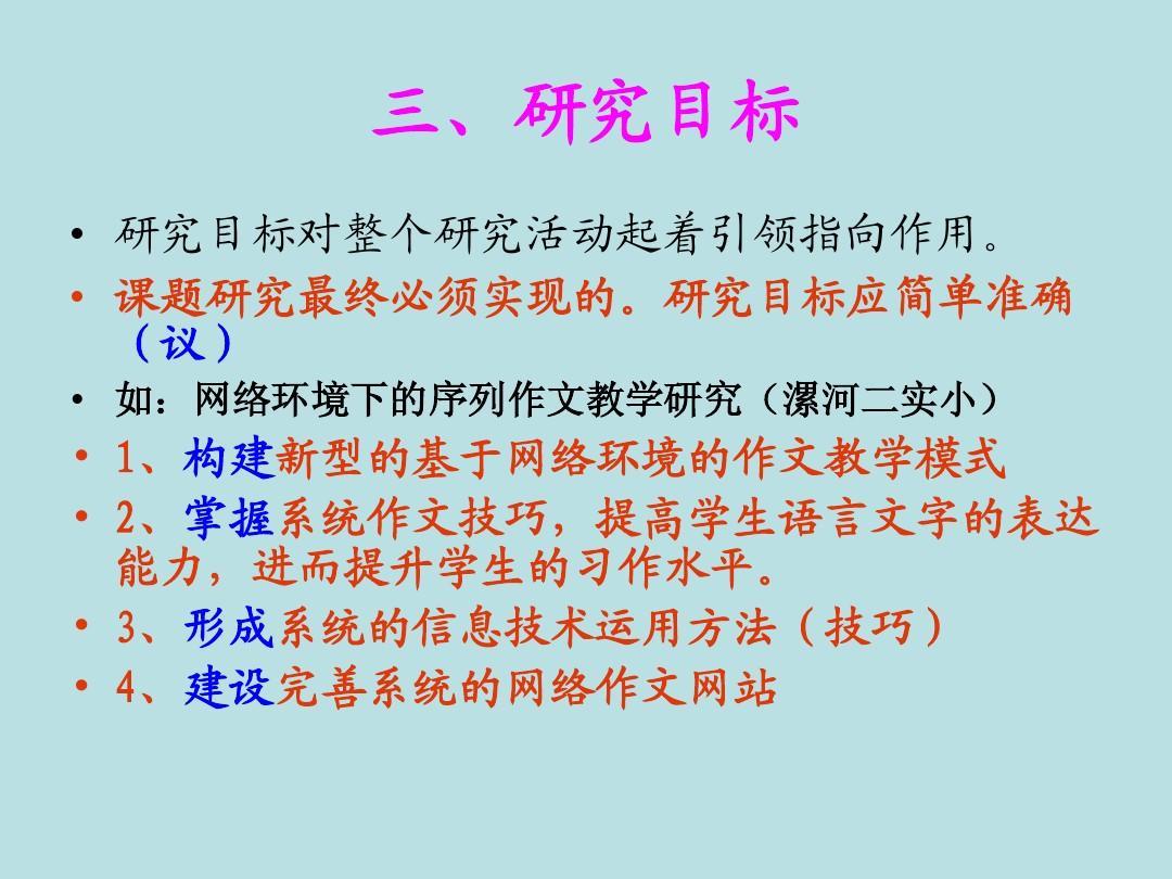 报告撰写课题结题(v报告研究法)ppt羧酸说课稿鲁科版图片