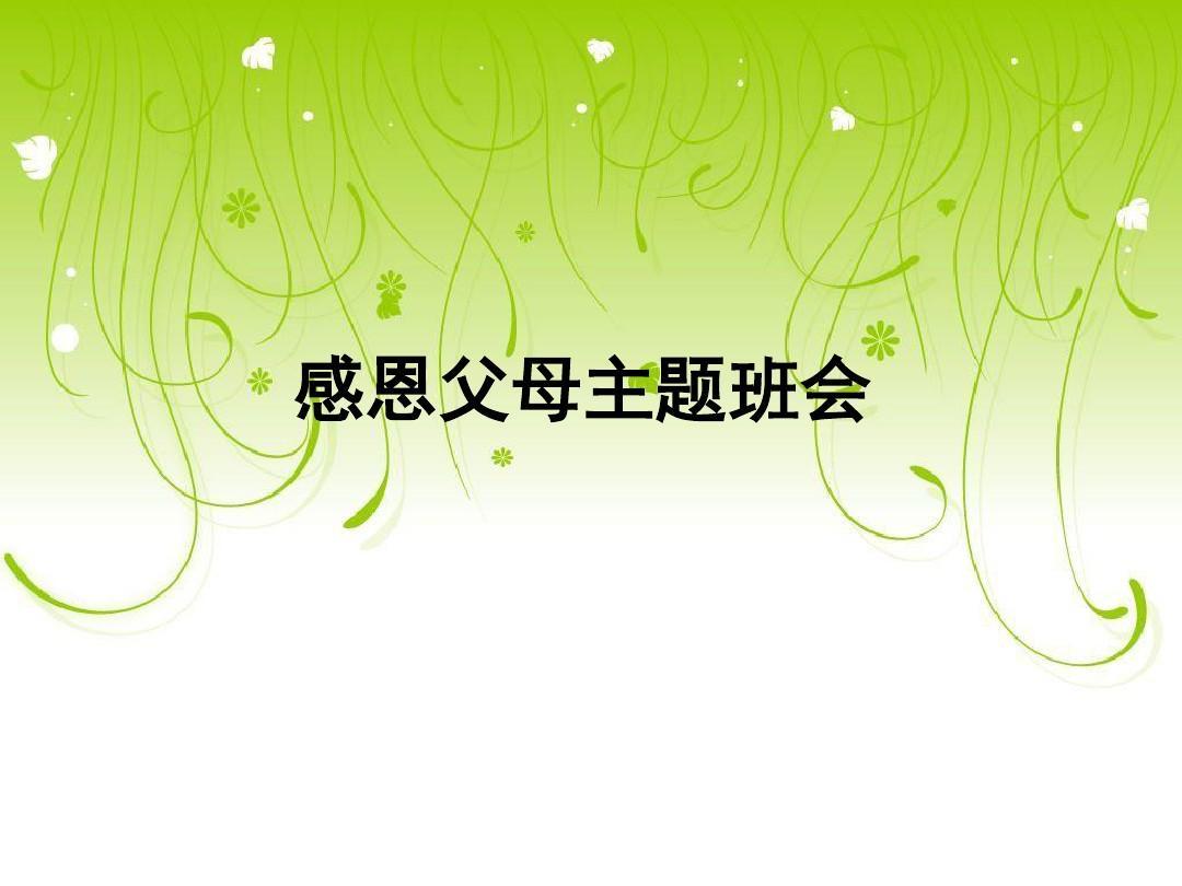 下载高中主题班ppt_word文档在线阅读与感恩_免费全日制父母是否图片