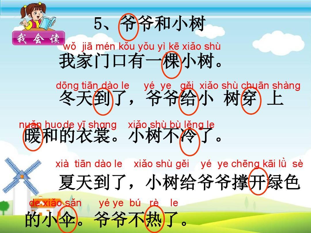 人教版一课件教学上册《语文和小树》爷爷ppt汉语拼音年级的声母ppt图片