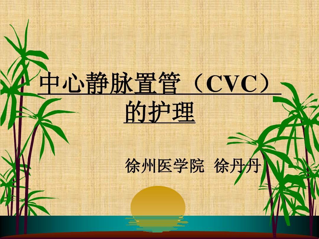 中心静脉置管(cvc) 的护理 徐州医学院 徐丹丹