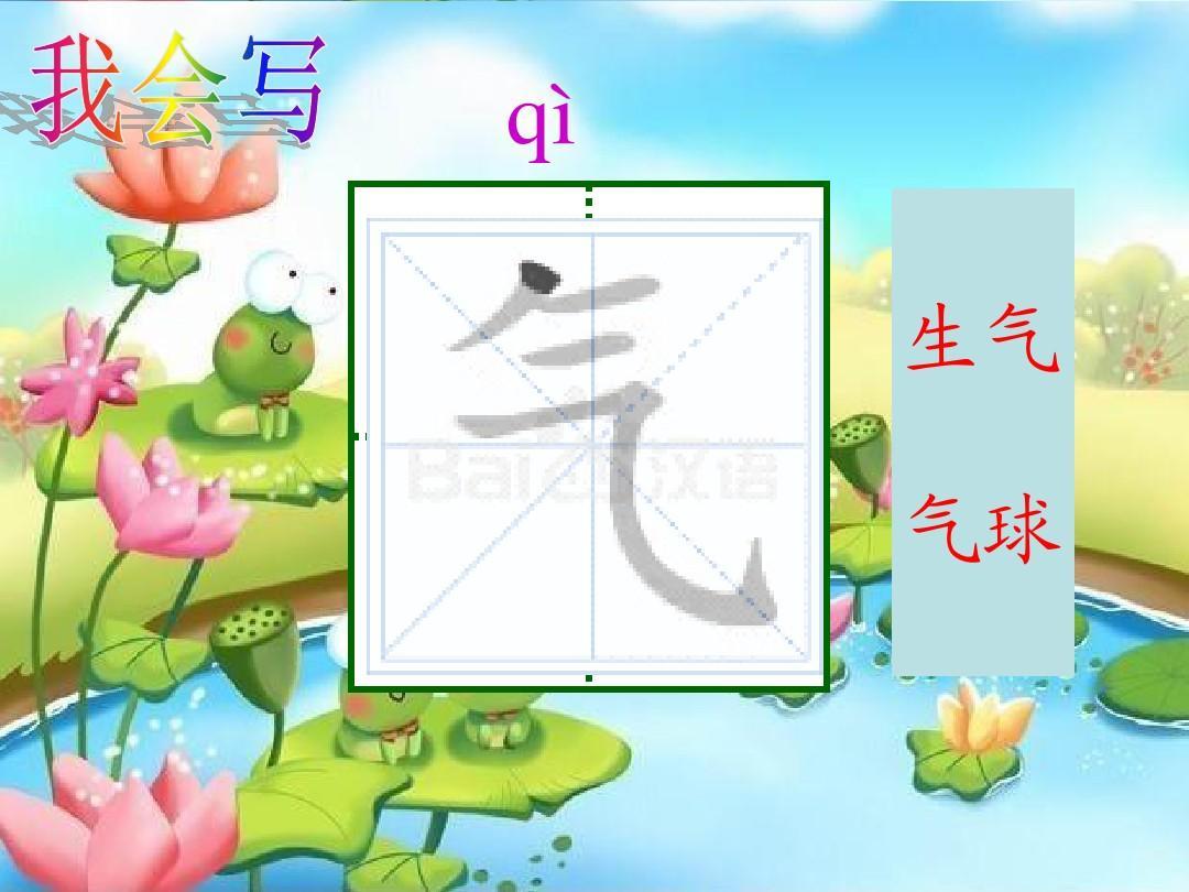 2017一年级语文下册 《3小青蛙》教学设计 ppt图片