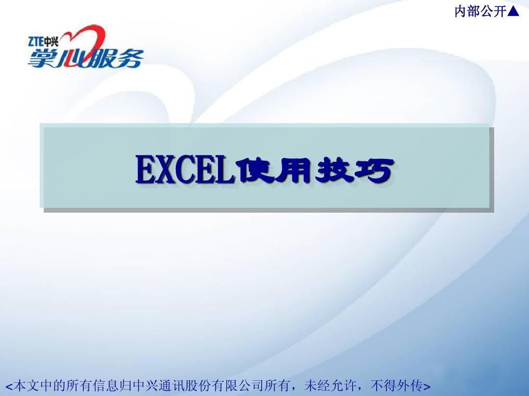 中兴公�9�#�.b9�-_中兴公司excel培训内容ppt