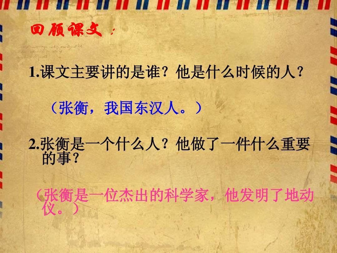 S版小学大班三礼仪教案《张衡PPT年级》公开课件下册语文逛商场图片