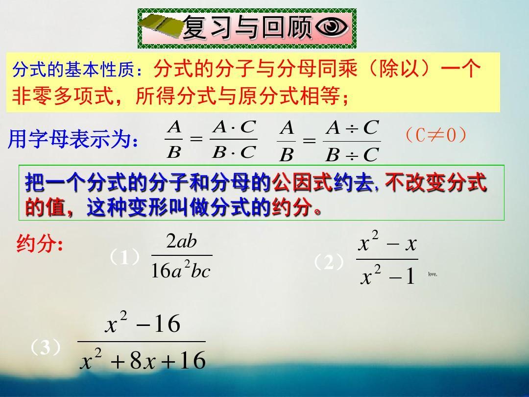 2精品的课件和除法ppt分式乘法幼儿园水溶解说课稿图片