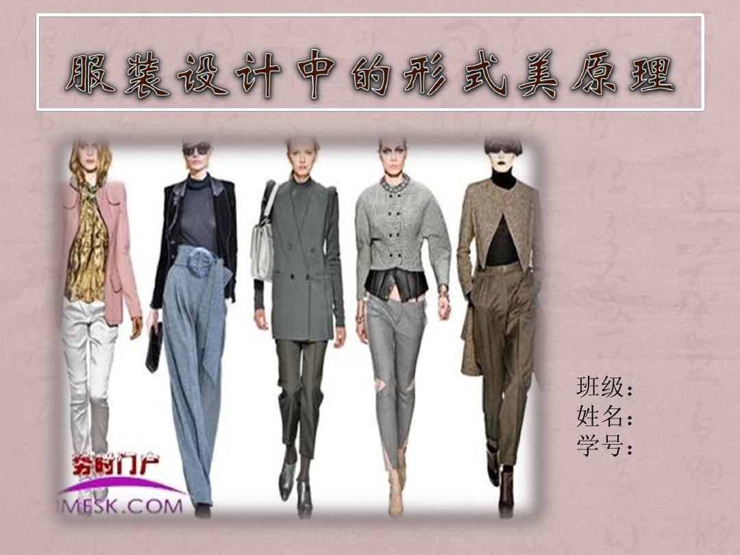 服装设计中的形式美原理ppt图片