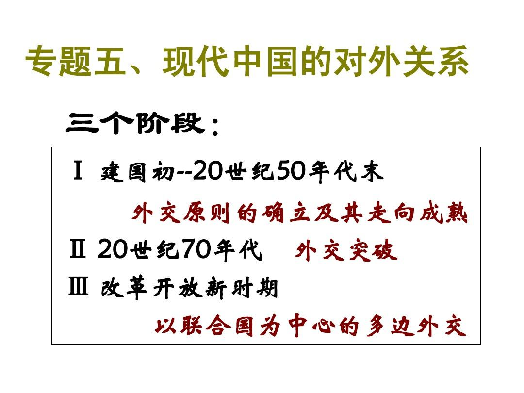 新中国初期的外交课件