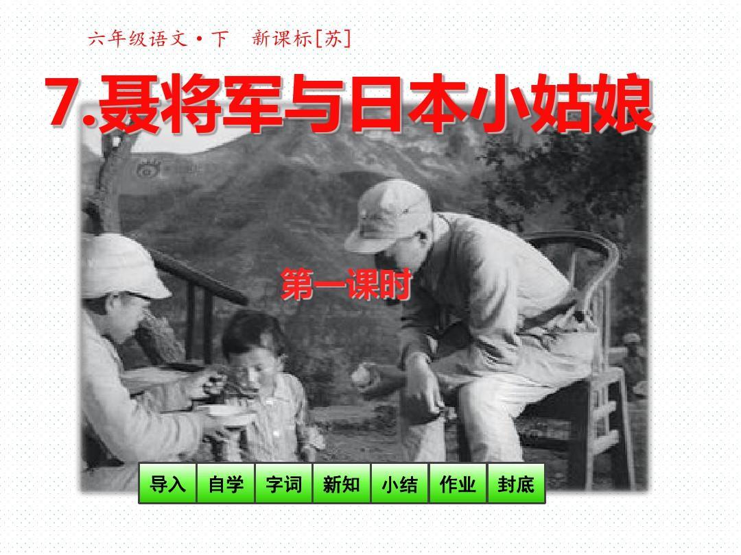六年级语文下册课件-7聂将军与日本小姑娘第一课时(共19张PPT)_苏教版