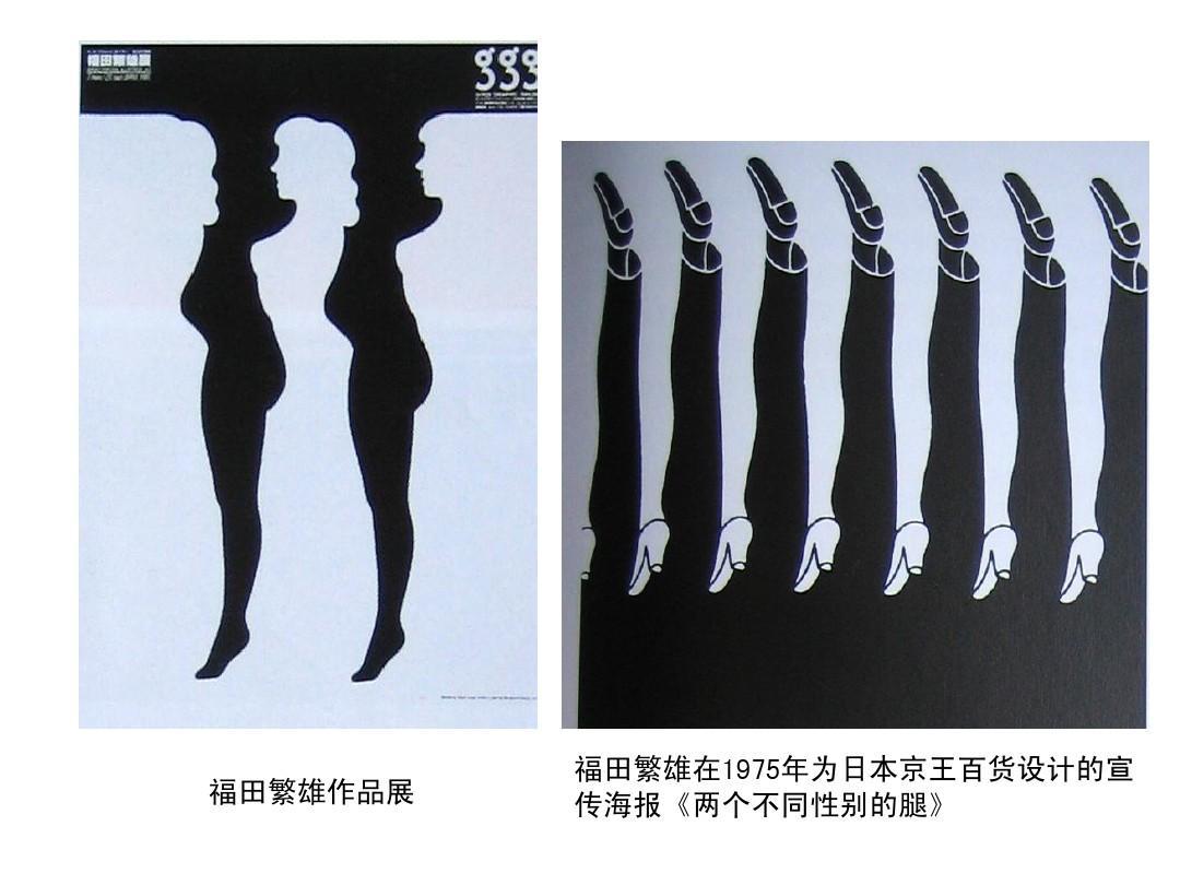 图形创意设计 第三部分ppt图片