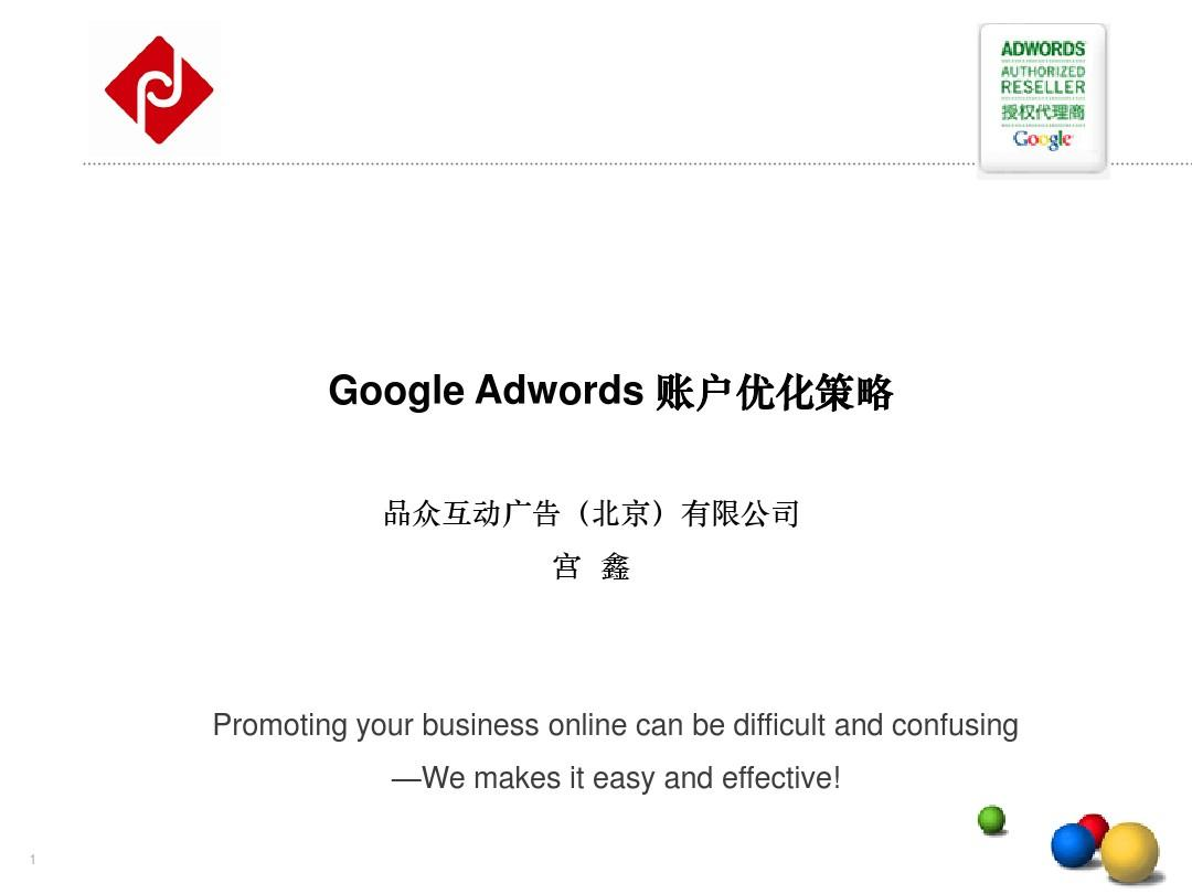 关键词广告语的优化原则_宫鑫PPT