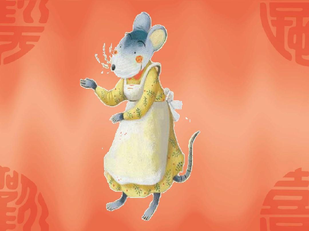 老鼠阿姨送礼物故事