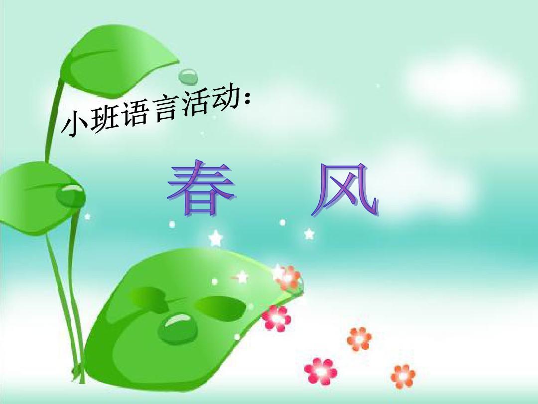 小班语言《春风》ppt图片