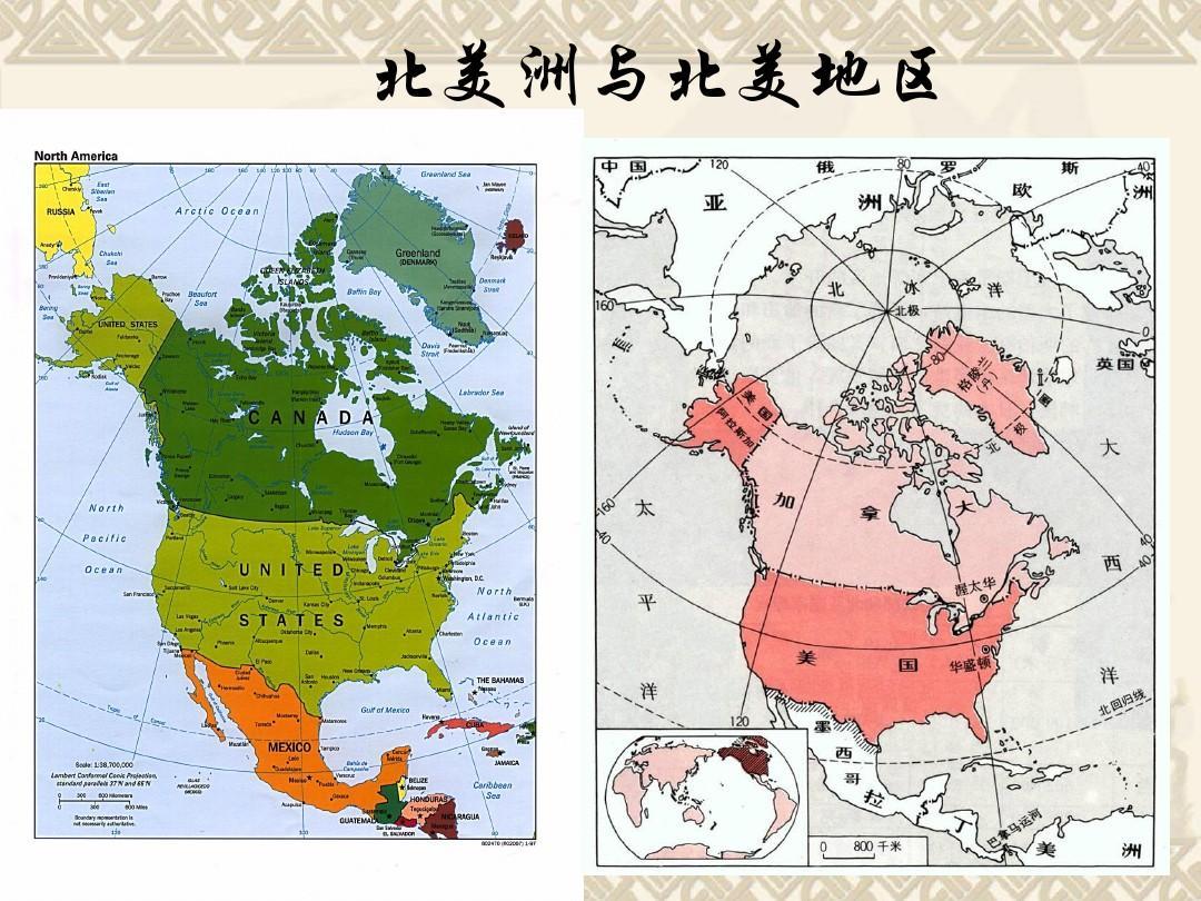 高二地理备�{�N��X�_高二区域地理北美地区与美国ppt