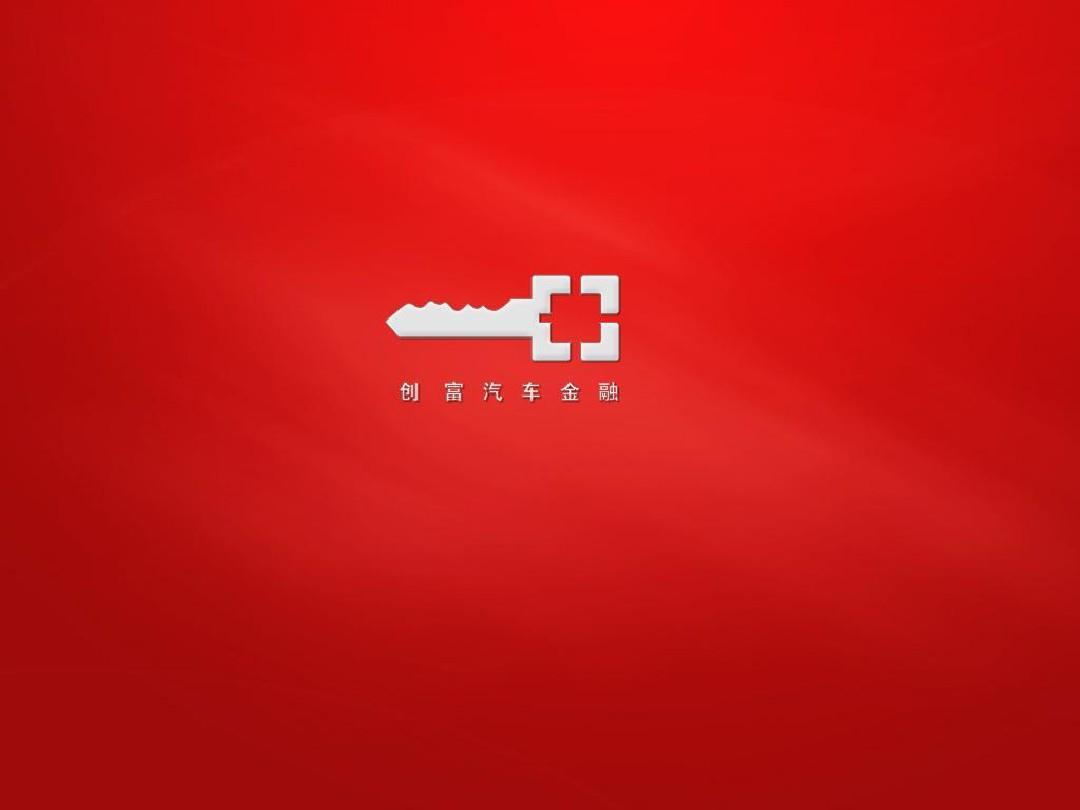 无忧文档上海汽车金融公司金融贷款介绍PPT