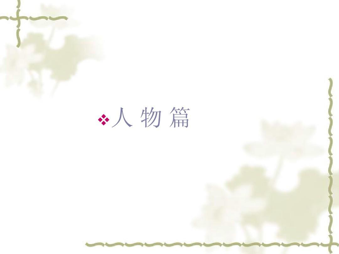三国演义经典情节三国演义幻灯三国演义读后感三国演义的故事的图片