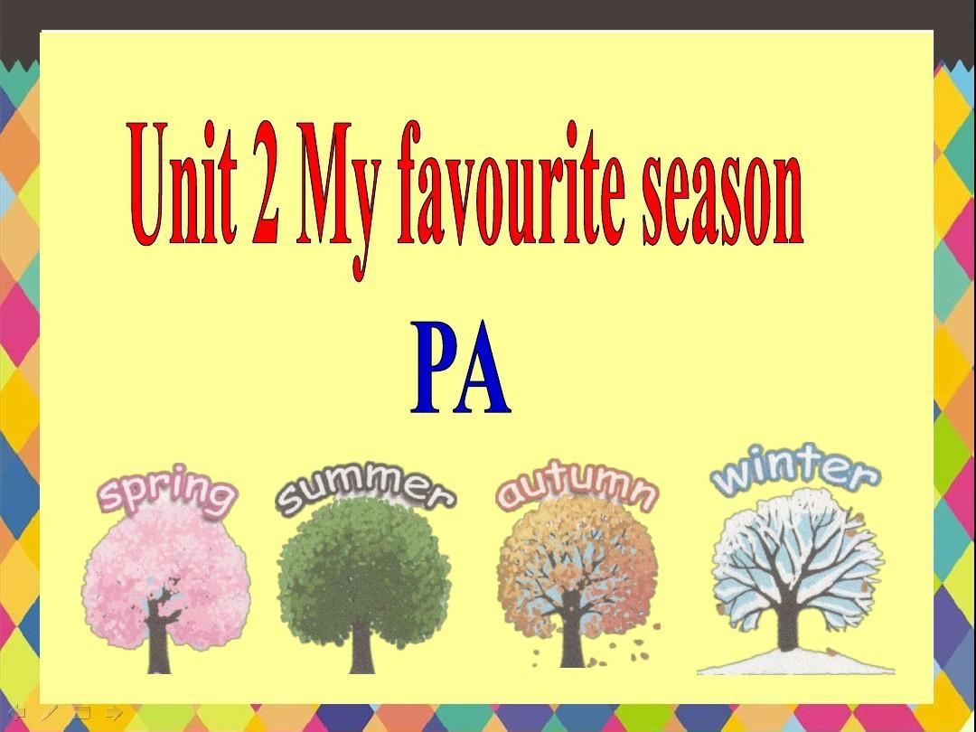最新人教版(PEP版)英语五年级下册《Unit 2 My favourite season PA》  2公开课课件