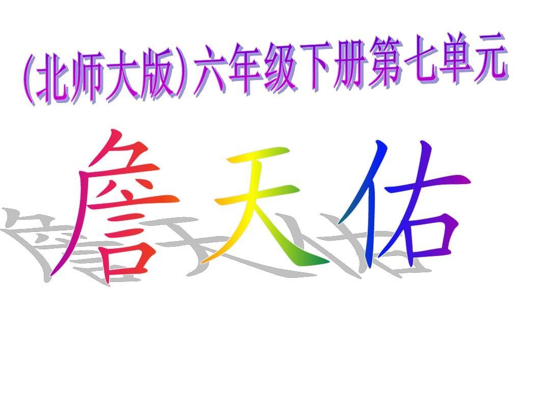 优秀公开课詹天佑PPT教学(北师大版六年级语110视频课件米栏图片