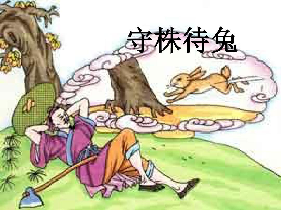 螳臂当车 滥竽充数 掩耳盗铃 买椟还珠 东施效颦 邯郸学步如何造句?