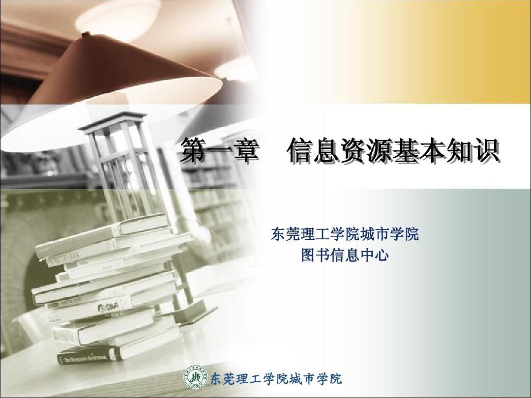 1-信息资源基本知识
