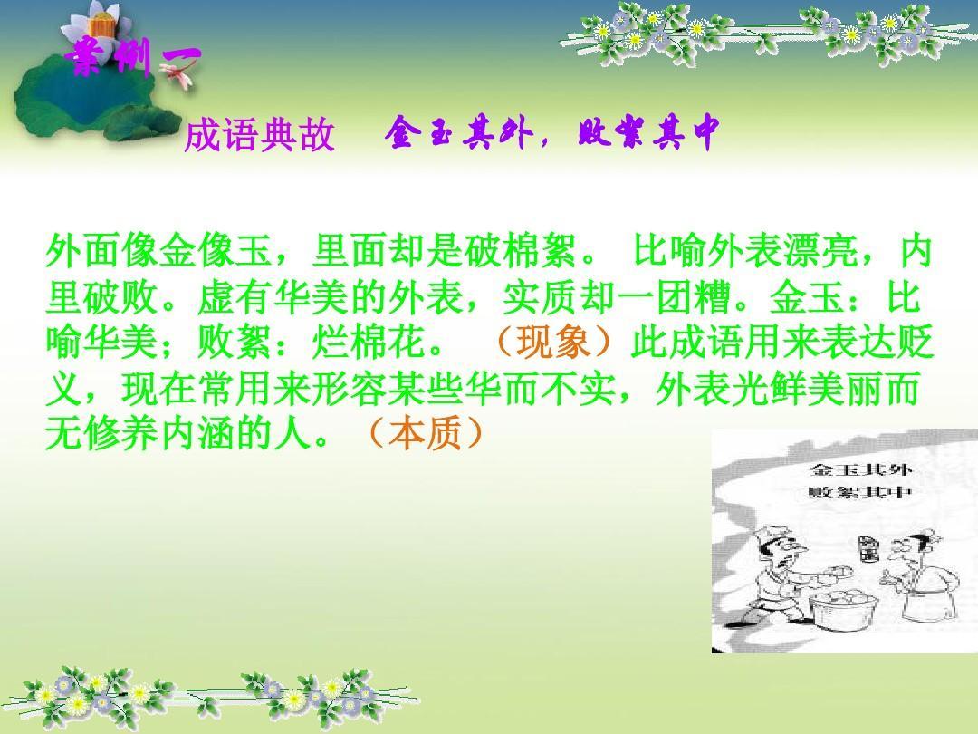第八课韩舞现象与明辨是非_人生与教学8(修订版)ppt哲学课件蹈动作分解本质图片