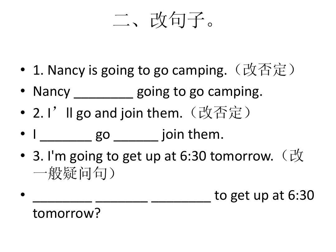 小学将来时练题_小学英语语法系列 14一般将来时习题 免费下载答案ppt