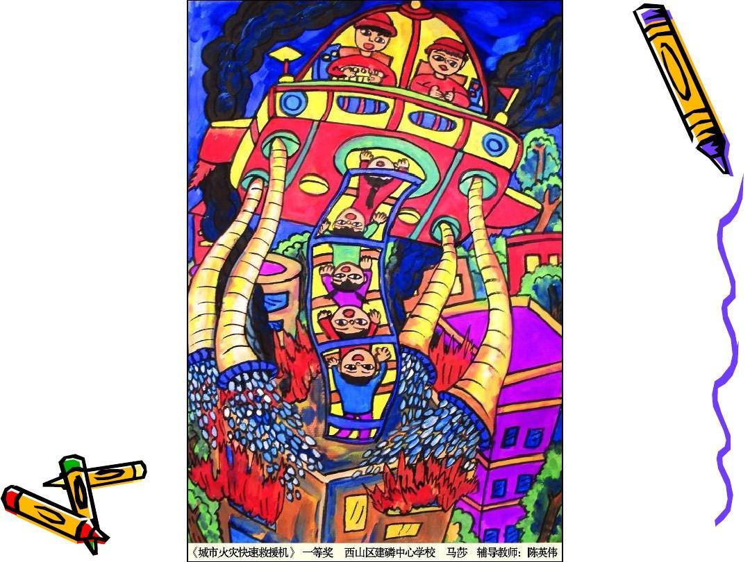 """第25届全国科技创新大赛""""科学幻想画""""获奖作品_(2)ppt图片"""