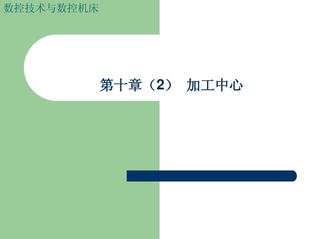 第十章(2)加工中心(2h) (PPTminimizer)