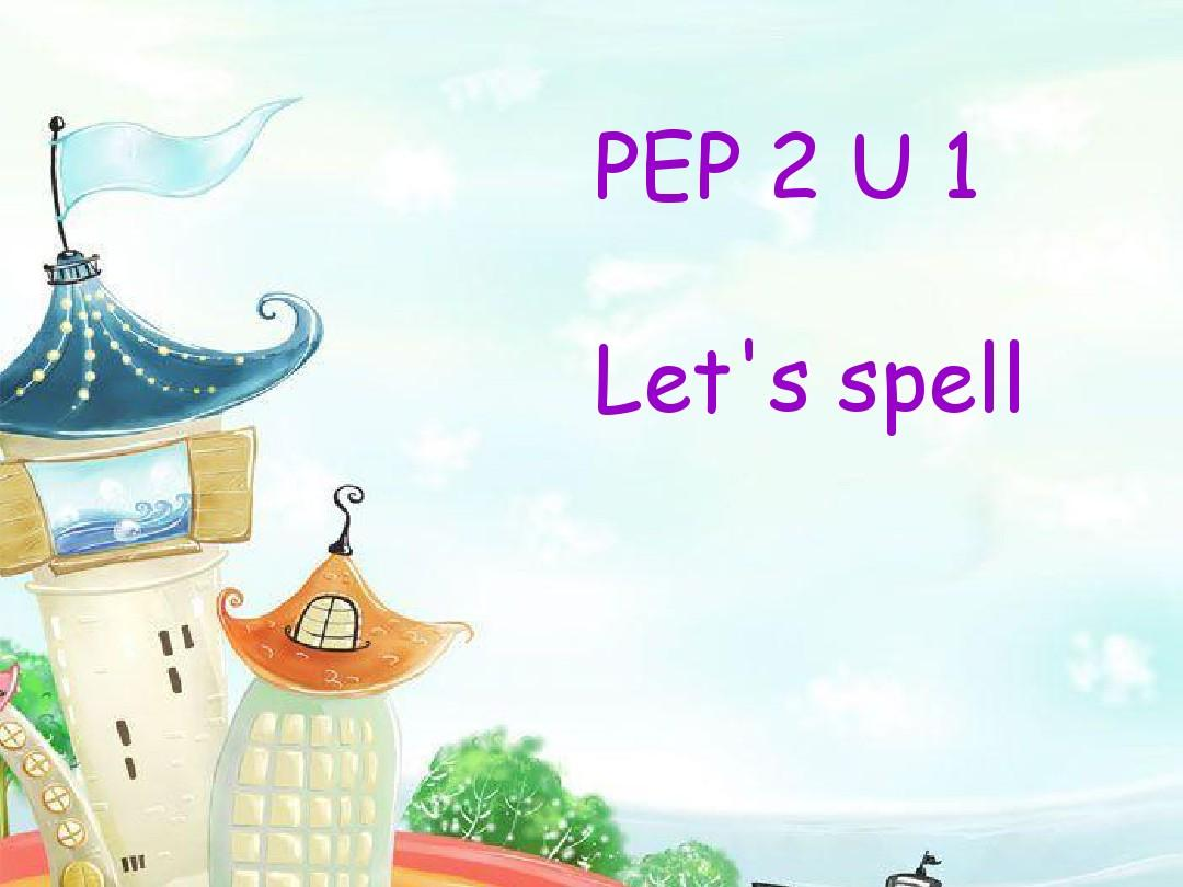 新版pep小学英语三年级下册Unit1let's_spell