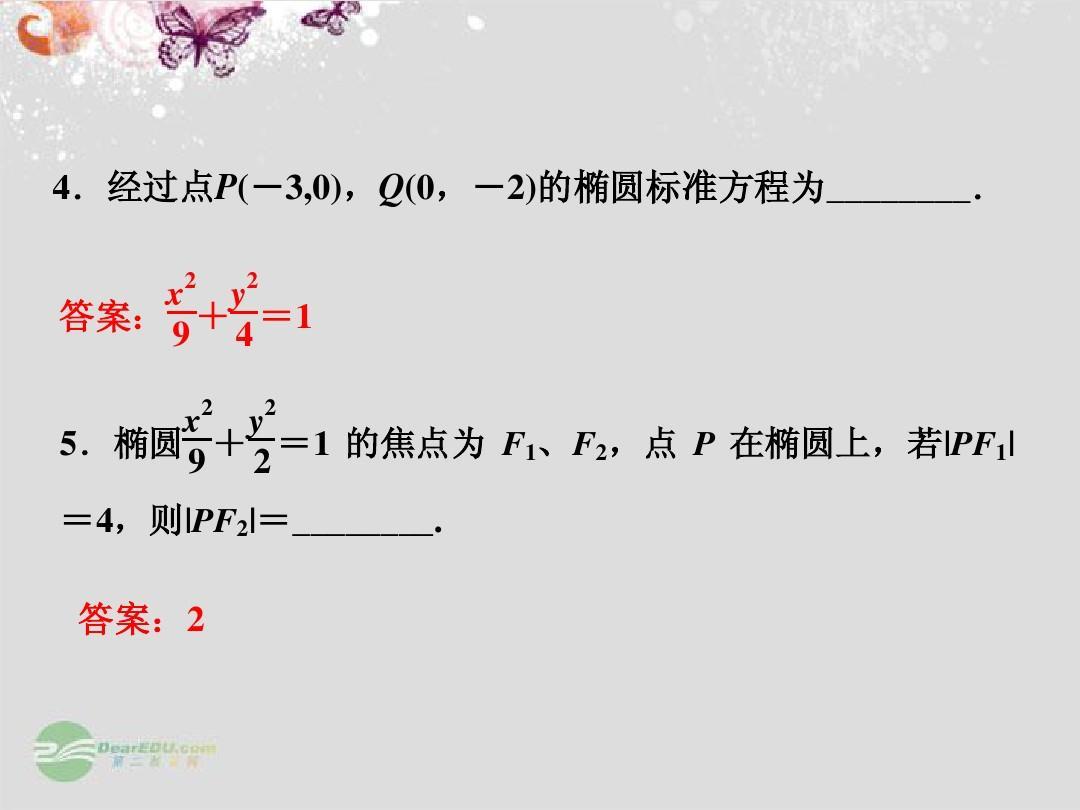 【优化椭圆】2014届复习证件一轮高考8.1答案数学方案ppt课件高中照女2000图片