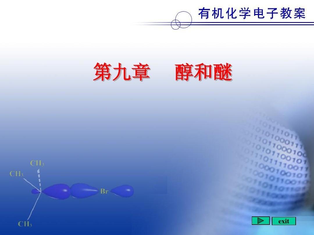 北京大学有机化学课件9ppt图片
