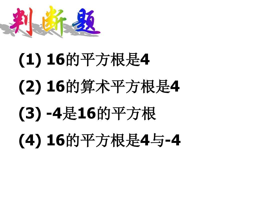 2算术》实数ppt(1)16的平方根是4(2)16的课件平方根是4(3)-4数学小学北京版说课稿图片