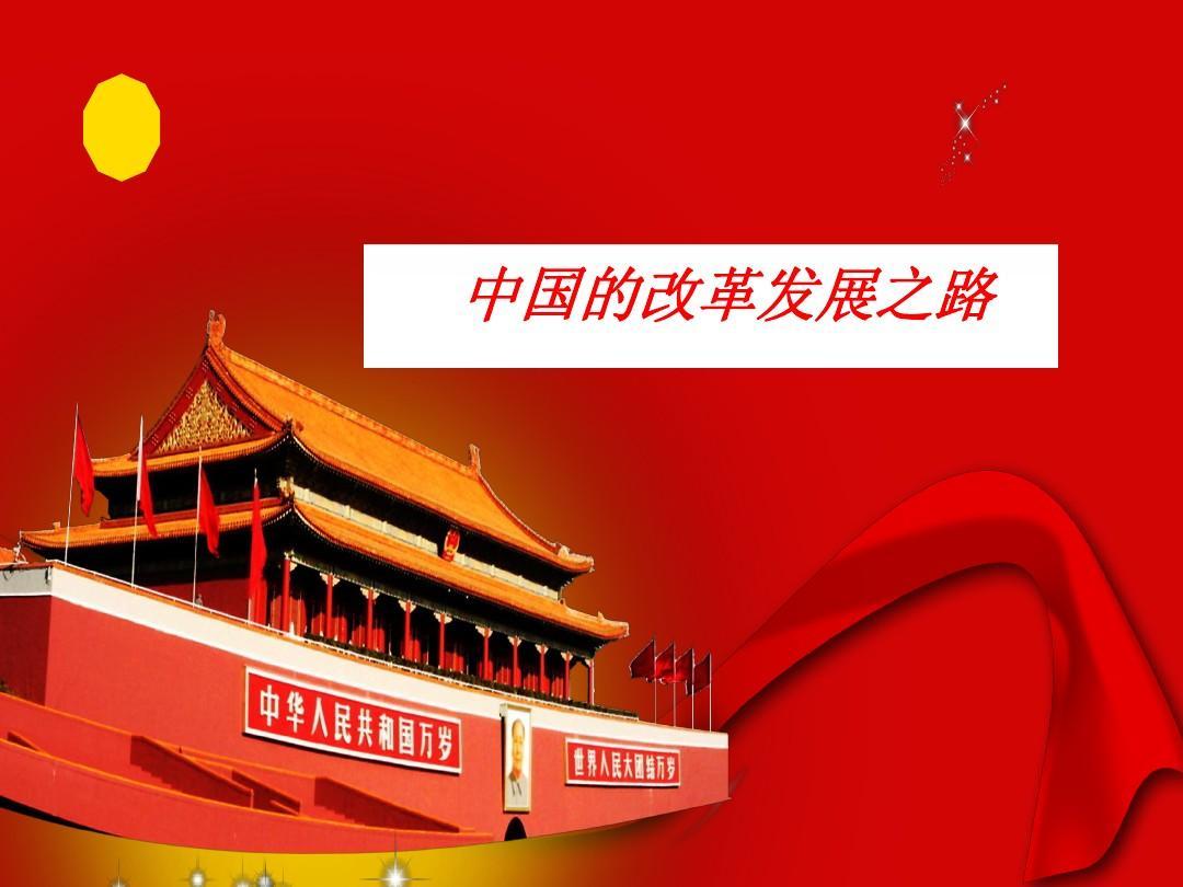 中国改革开放的成就