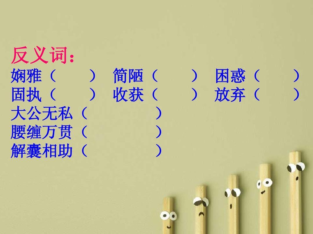 反义词: 娴雅(   简陋( 固执(   收获( 大公无私(   腰缠万贯(   解囊