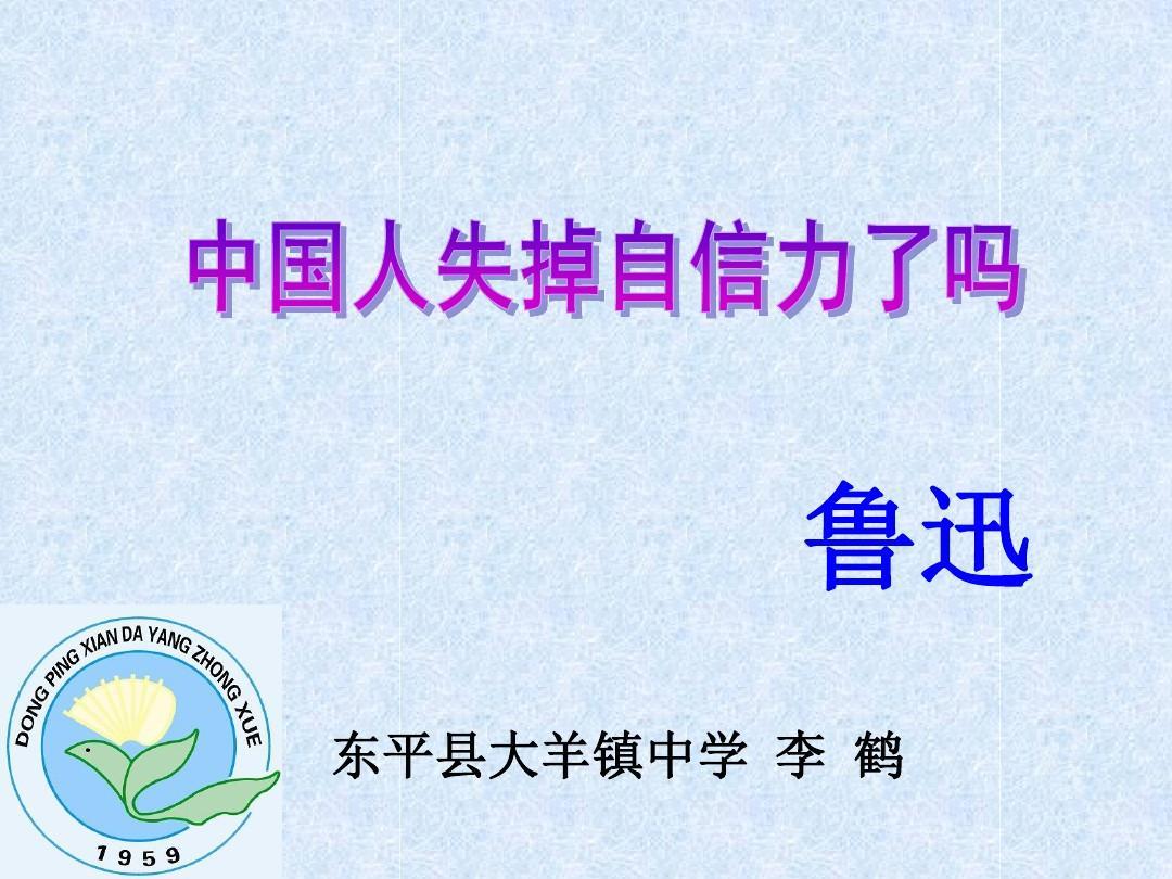 16、《中国人失掉自信力了吗》课件(共31张)