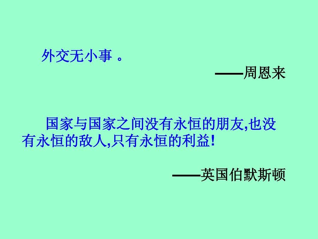 《新中国初期的外交》_ppt